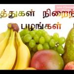 பழங்களில் உள்ள சத்துக்கள் - ஒரு சின்ன அலசல் .. - Nutrients In Fruits