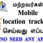 How to Track others mobile location in your mobile