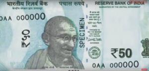 RBI Introduces New 50 Rs Currency Notes.. புதிய 50 ரூபாய் நோட்டு ... சிறப்பம்சம் என்னென்ன ?
