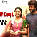 Paambhu sattai Official Trailer