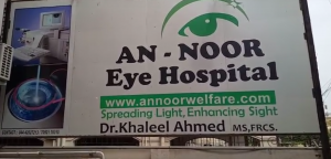 Annoor eye hospital 2017 Documentary