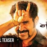 Yaman - Official Teaser -Vijay Antony