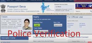 Police Verification For Passport To Go Online - இனி ஆன்லைனில் பாஸ்போர்ட் வெரிஃபிகேஷன் !!!